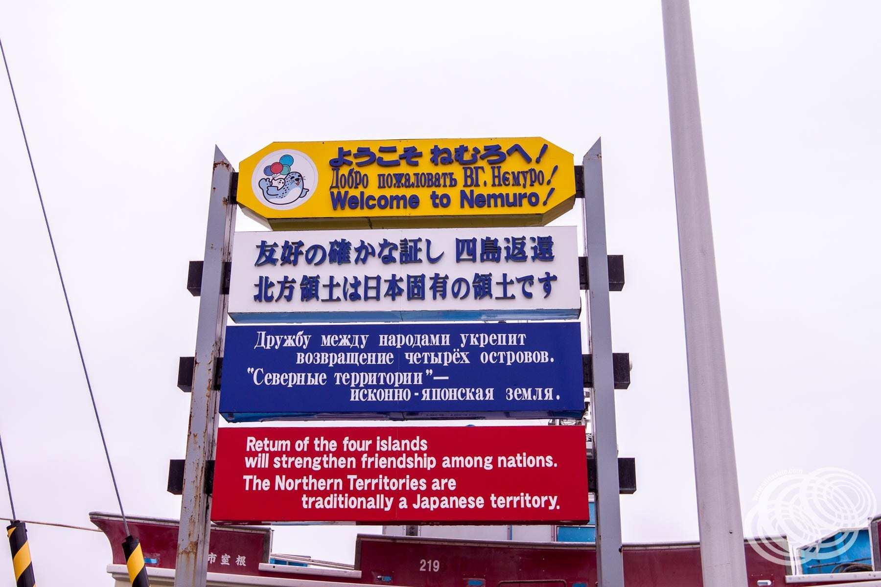 Unlikely: Japanese, Russian and English on this sign at Hanasakiminato, Nemuro.